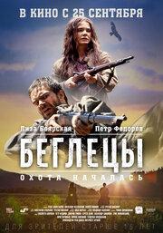 Смотреть Беглецы (2014) в HD качестве 720p