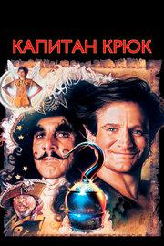 Смотреть Капитан Крюк (1991) в HD качестве 720p