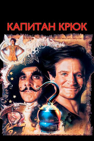 Капитан Крюк / Hook (1991) смотреть онлайн