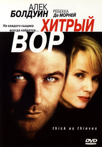 Хитрый вор (Thick as Thieves)