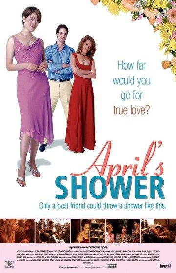 Апрельские дожди (April's Shower)