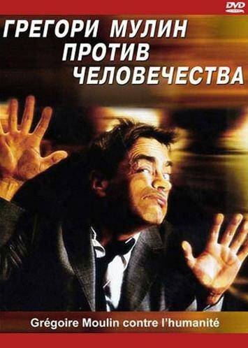 Грегори Мулин против человечества 2001