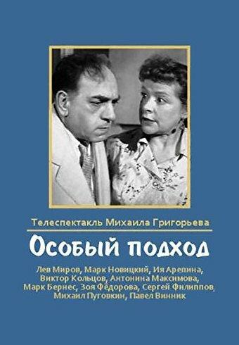 Особый подход (1959)