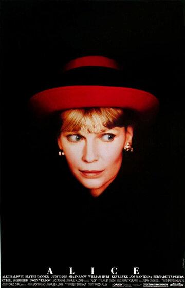 Элис (1990) — отзывы и рейтинг фильма