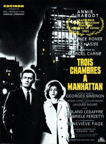 Постер к фильму Три комнаты на Манхэттене (1965)