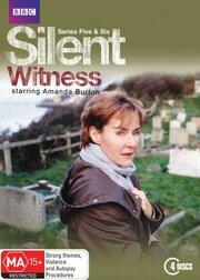 Безмолвный свидетель (2000)