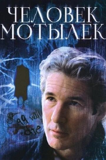 Постер к фильму Человек-мотылек (2001)