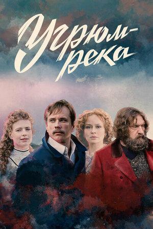 Угрюм река сериал 2021 Россия смотреть все серии