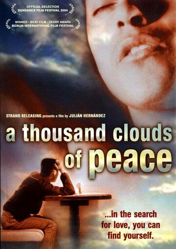 Тысячи мирных облаков окружают небо, любовь, ты не можешь остановить любовь… (2003)