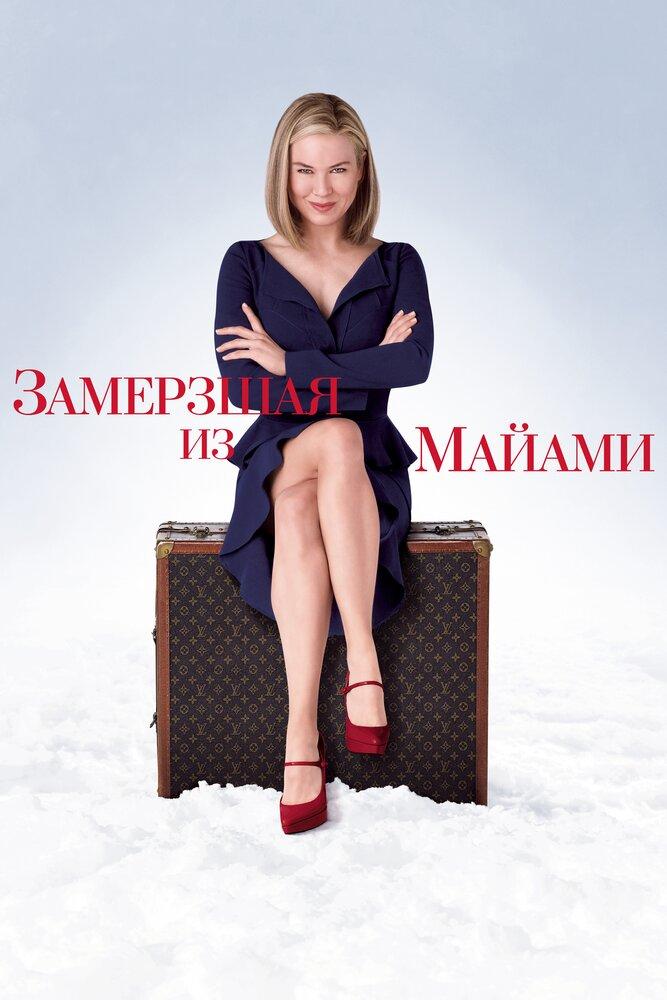 Отзывы к фильму — Замерзшая из Майами (2008)