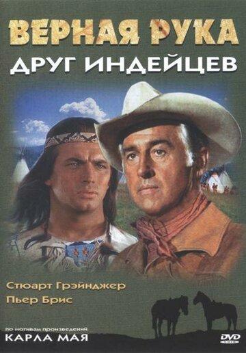 Верная Рука – друг индейцев 1965