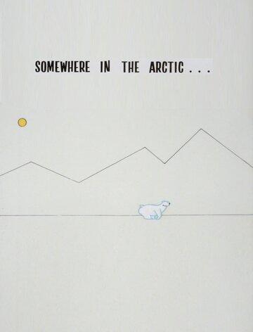 Где-то в Арктике