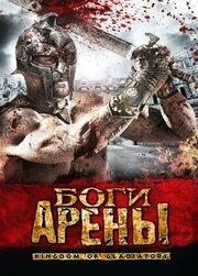 Боги арены (2011)