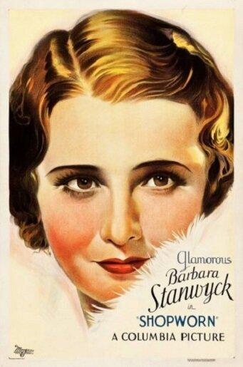 Банальный (1932)