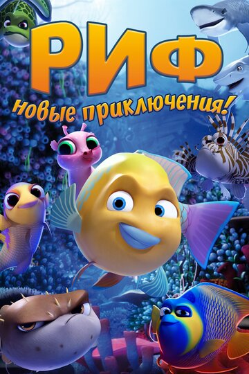 Риф. Новые приключения