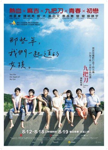 Ты – самое дорогое, что у меня есть (2011) - смотреть фильм онлайн в HD