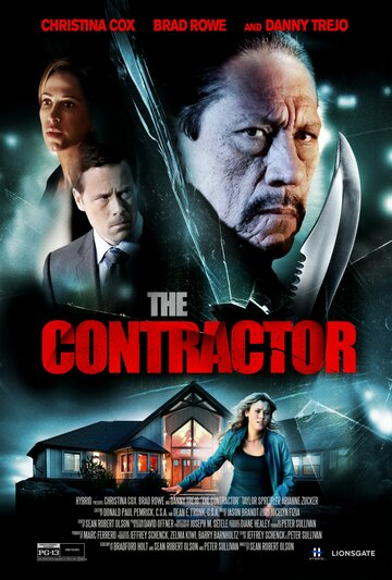 ��������� (The Contractor)