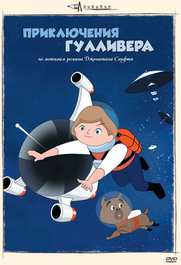 Приключения Гулливера (1965)