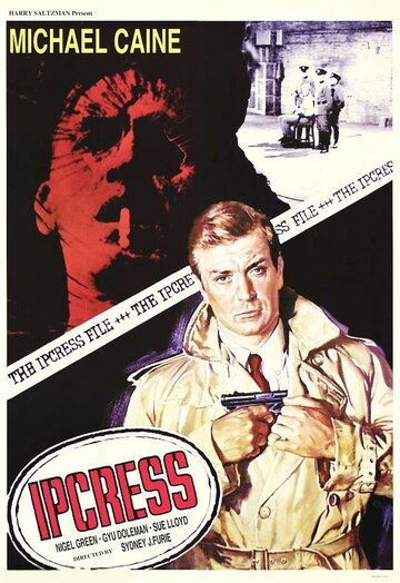 ����� ������� (The Ipcress File)