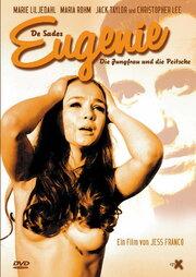 Южени (1970)