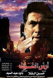 Ard al-Khof (1999)