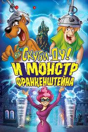 Смотреть онлайн Скуби-Ду: Франкен-монстр