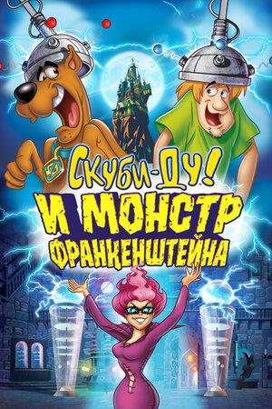 Скуби-Ду: Франкен-монстр  (2014)