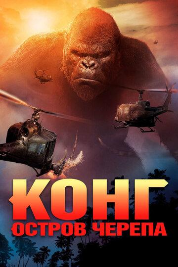Кинг Конг: Остров черепа / Kong: Skull Island (2017)