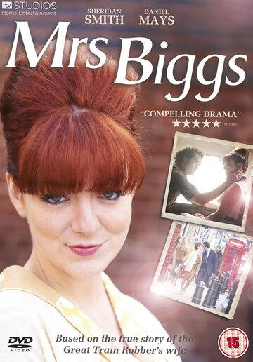 Миссис Биггс (Mrs Biggs)