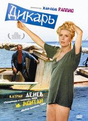 Дикарь (1975)