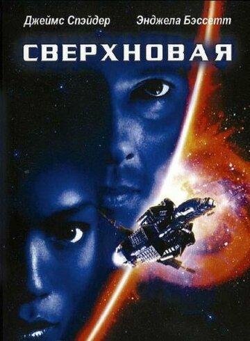 Сверхновая 1999