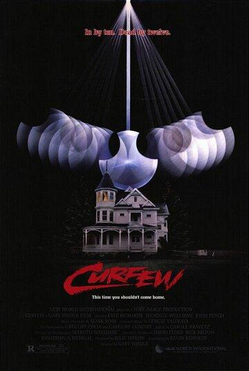 Вечерний звон (1989)