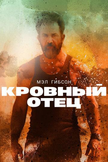Кровный отец (2016) полный фильм онлайн