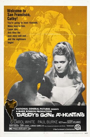 Папочка отправляется на охоту (1969)