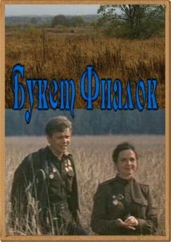 Букет фиалок (1983) полный фильм онлайн