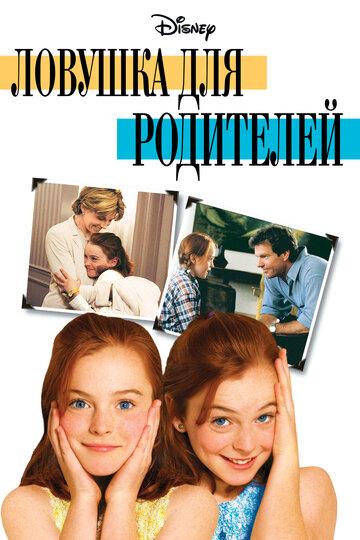 Ловушка для родителей (The Parent Trap1998)