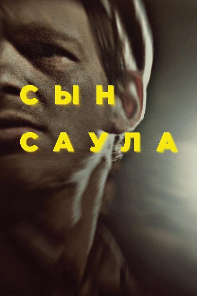 скачать фильм торрент сын саула