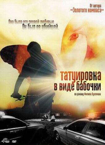 Фильм Фильм смерть на взлете