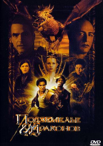 Подземелье драконов 2000