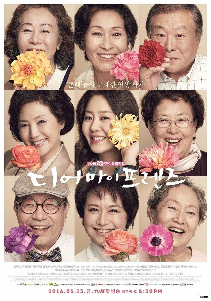 980824 - Дорогие мои друзья ✦ 2016 ✦ Корея Южная