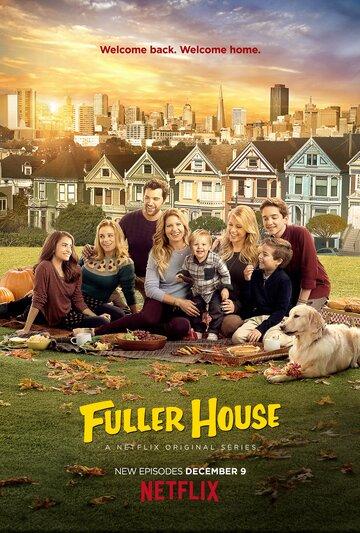 Более полный дом (2016) полный фильм