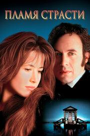 Пламя страсти (1997)