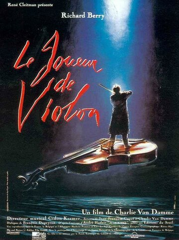 Скрипач (1994)