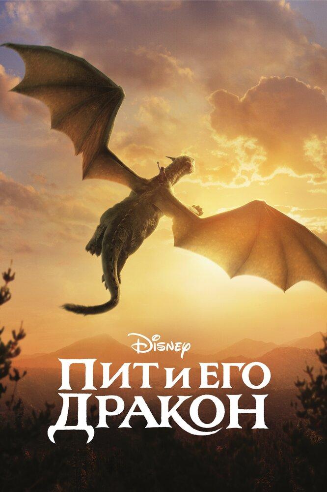 Пит и его дракон | Pete's Dragon | Смотреть онлайн HD