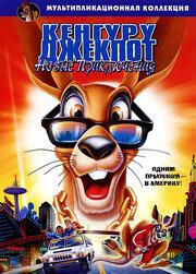 Кенгуру Джекпот: Новые приключения (2004)