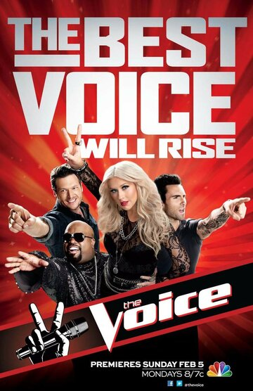 ����� ������� (The Voice)