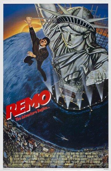 Ремо Уильямс: Приключение начинается (1985)