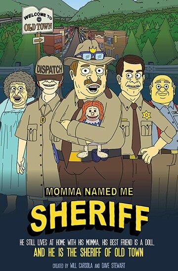 Мама назвала меня Шерифом 2019 | МоеКино