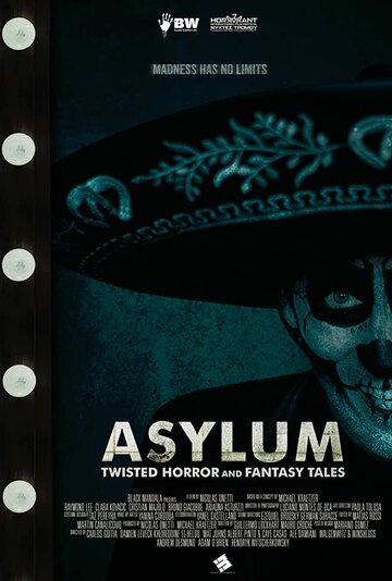 Постер к фильму Психушка:  ужасающие и фантастические истории (2020)