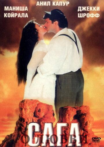 Сага о любви (1994) — отзывы и рейтинг фильма